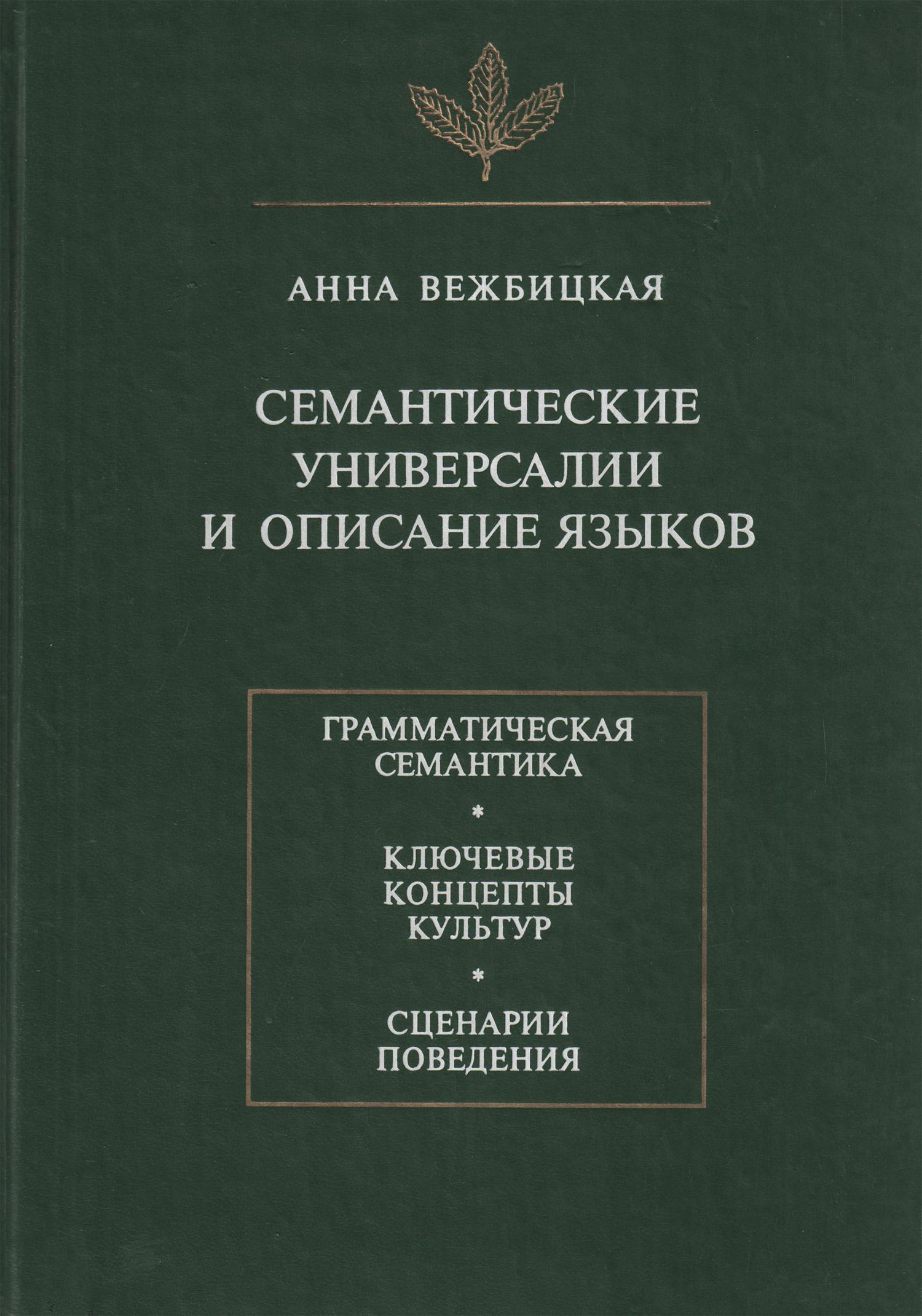 цены Анна Вежбицкая Семантические универсалии и описание языков