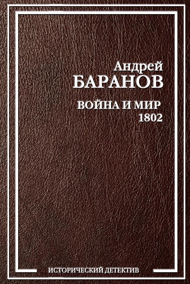 Андрей Баранов Война и Мир – 1802 девет христиан рудольф война буров с англией