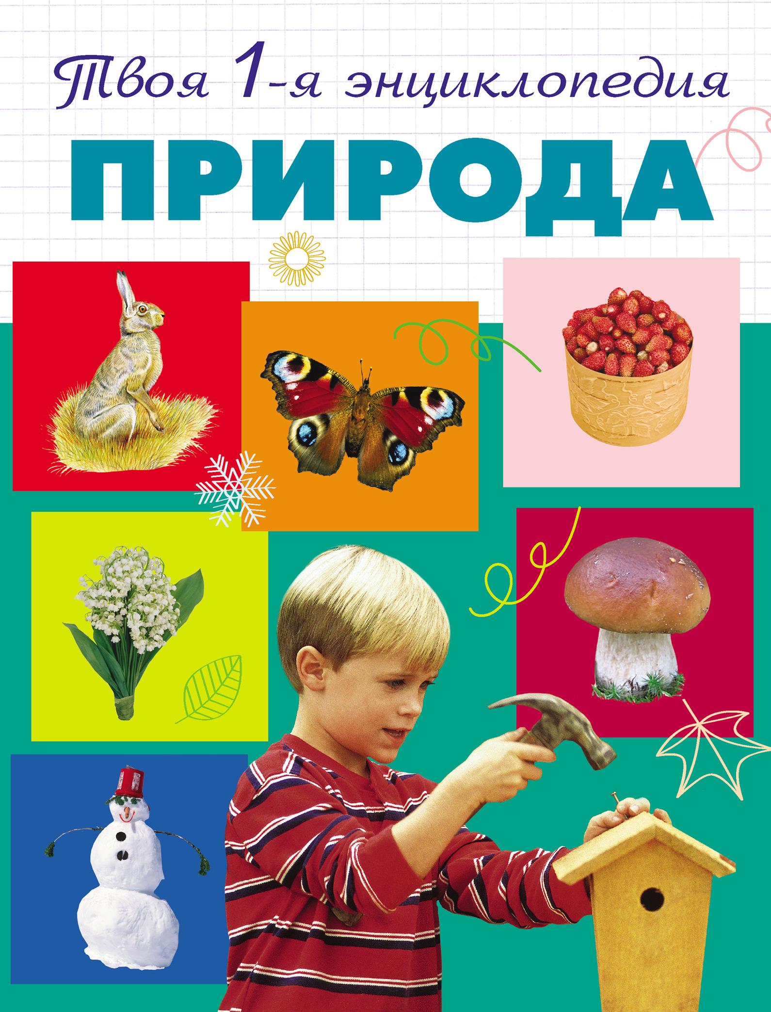 Татьяна Тарасова Природа пироженко татьяна книжка почемучки как устроена природа 48971