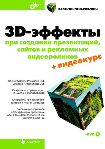 В. А. Зеньковский 3D-эффекты при создании презентаций, сайтов и рекламных видеороликов photoshop® studio secrets