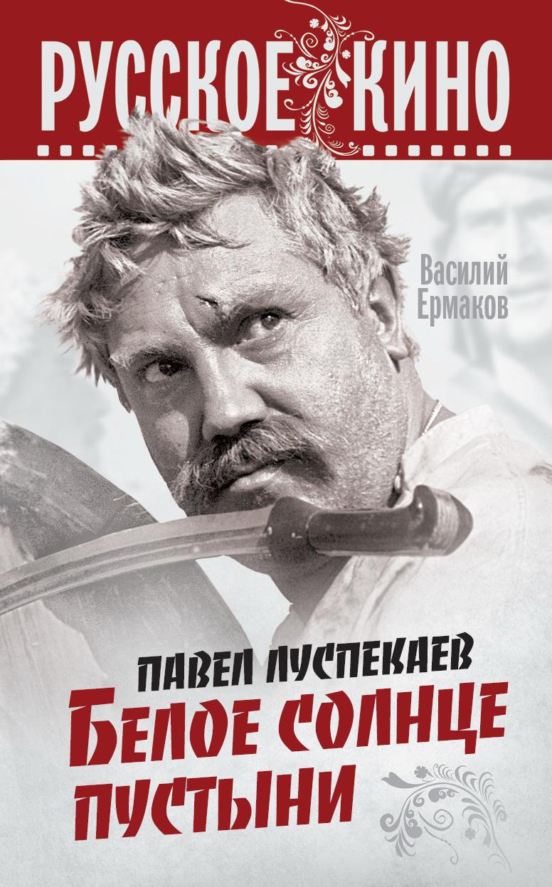 Василий Ермаков Павел Луспекаев. Белое солнце пустыни недорого