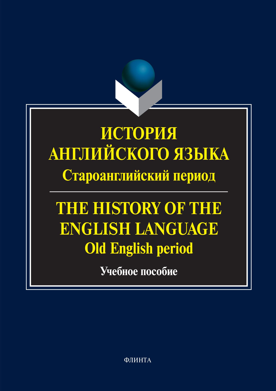 История английского языка: староанглийский период. The History of the English Language. Old English Period ( Отсутствует  )