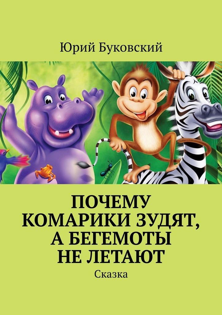 Юрий Буковский Почему комарики зудят, абегемоты нелетают. Сказка аппарат маг амт 01