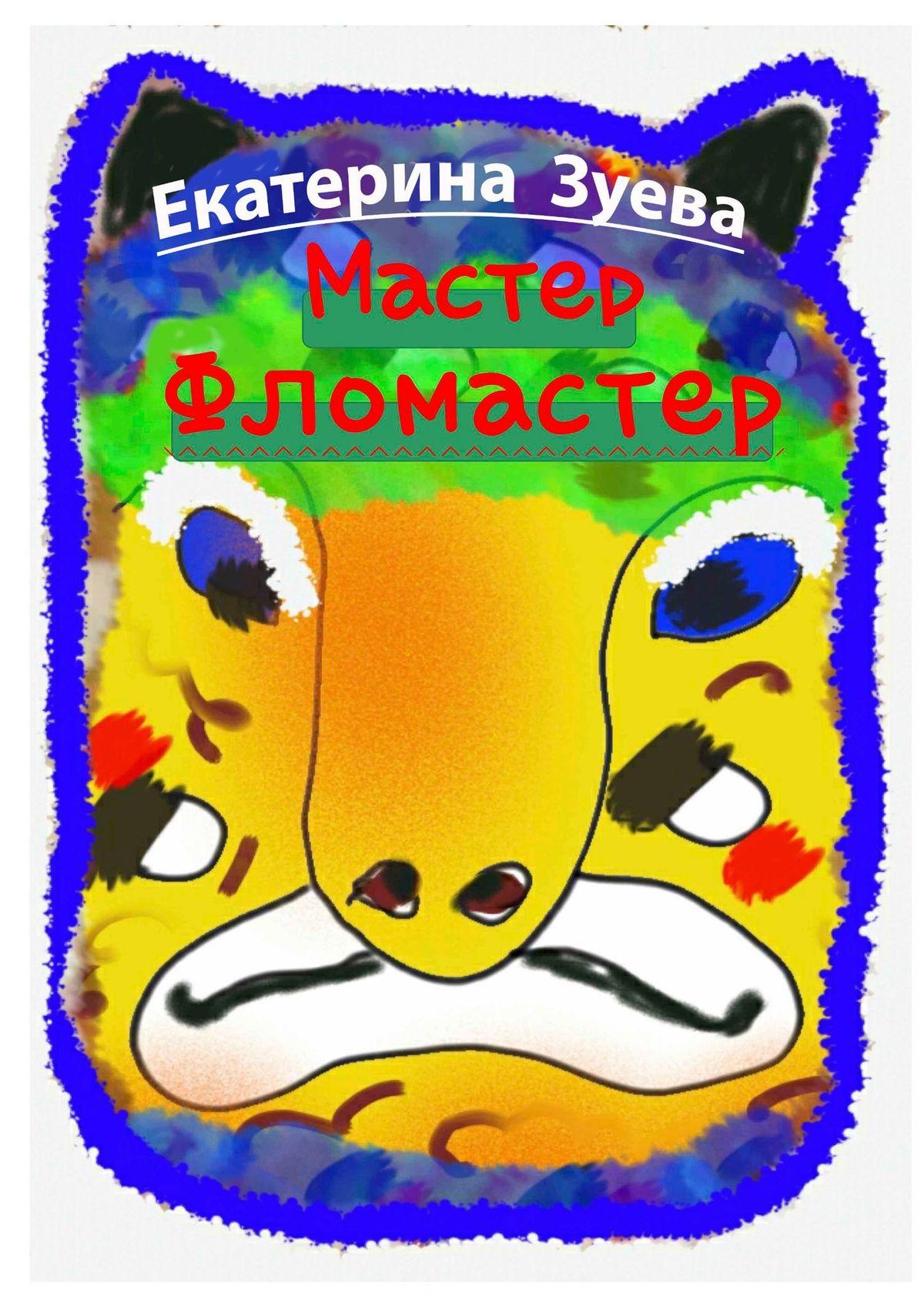 Екатерина Зуева Мастер-фломастер. Стихи для детей екатерина зуева стихи к 1 января