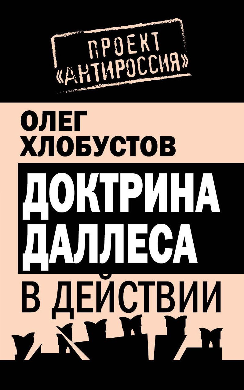 Олег Хлобустов Доктрина Даллеса в действии хлобустов олег максимович доктрина даллеса в действии