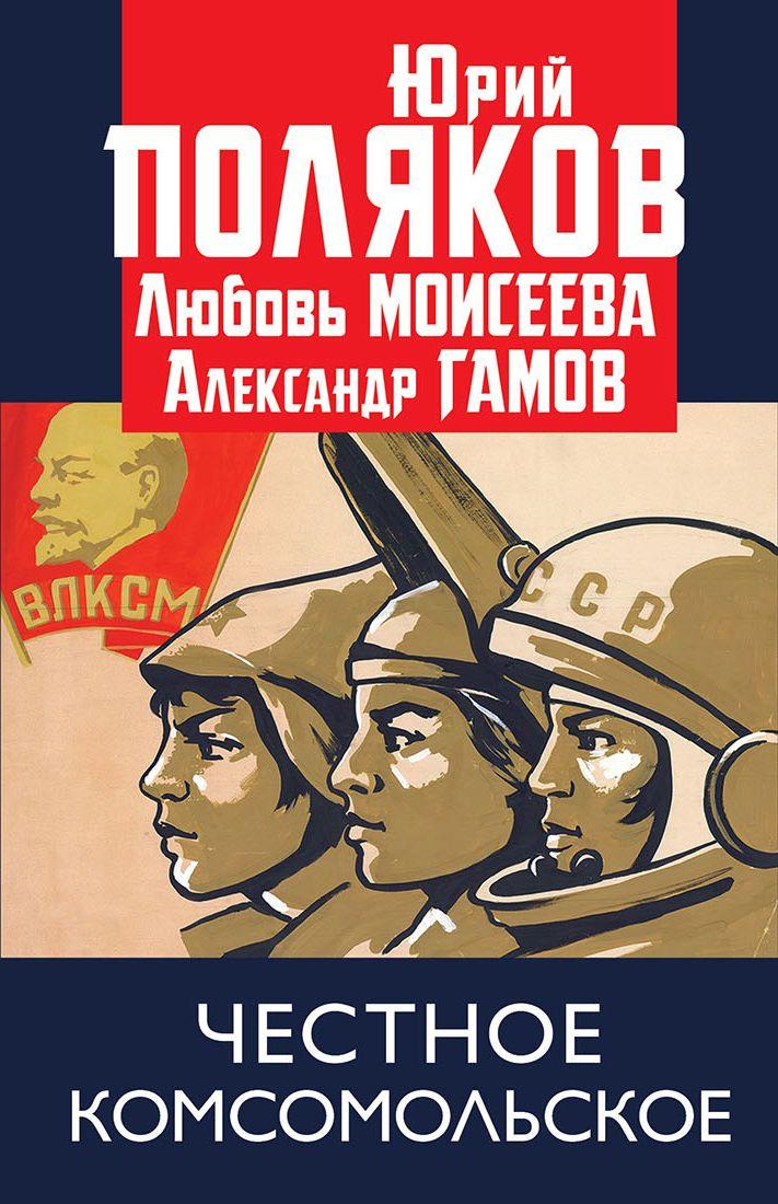 chestnoe komsomolskoe