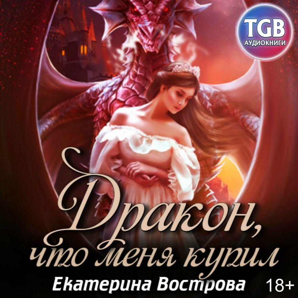 Екатерина Вострова Дракон, что купил меня