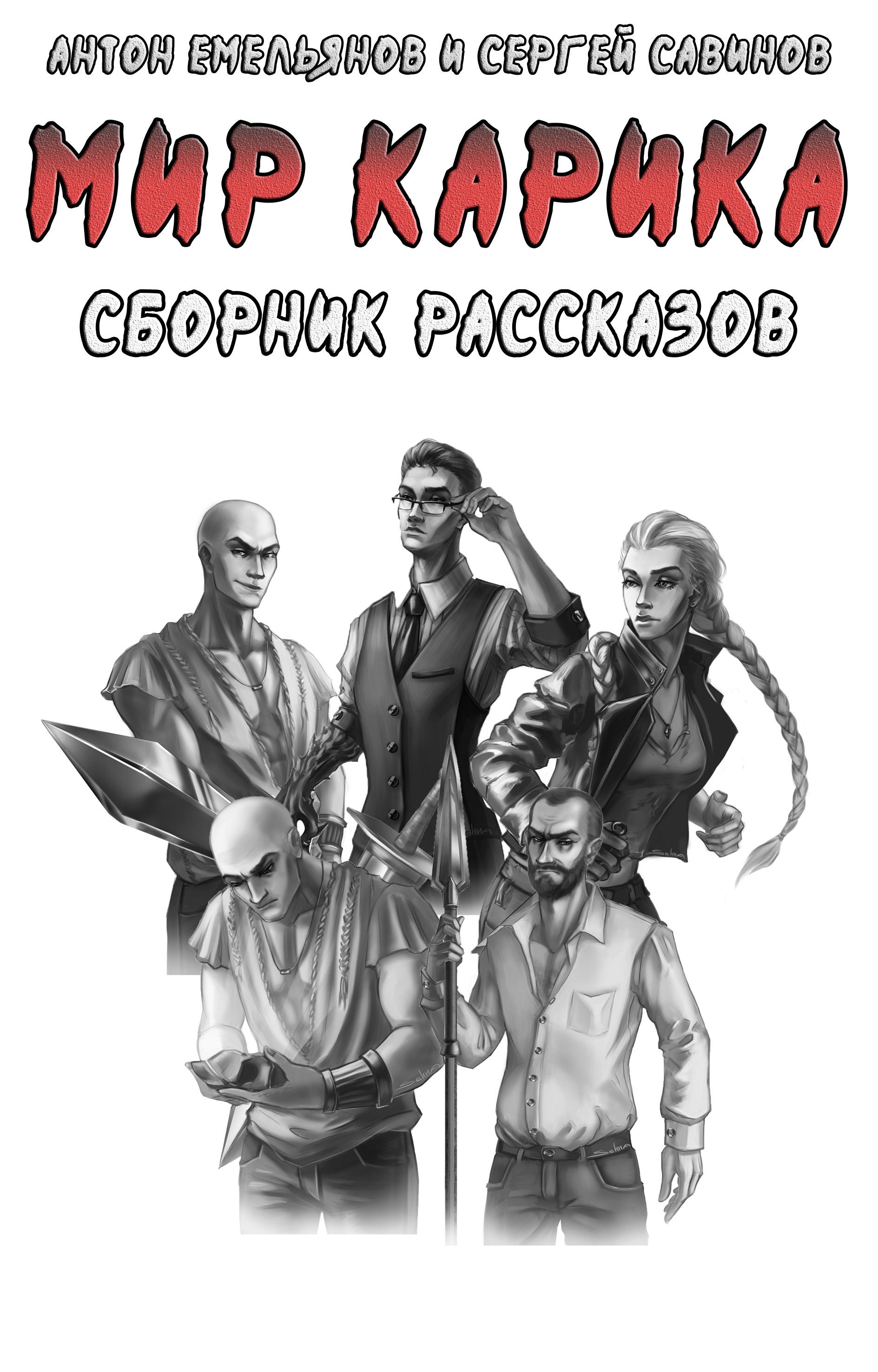 Сергей Савинов Мир Карика. Сборник рассказов сергей савинов мир карика первый игрок