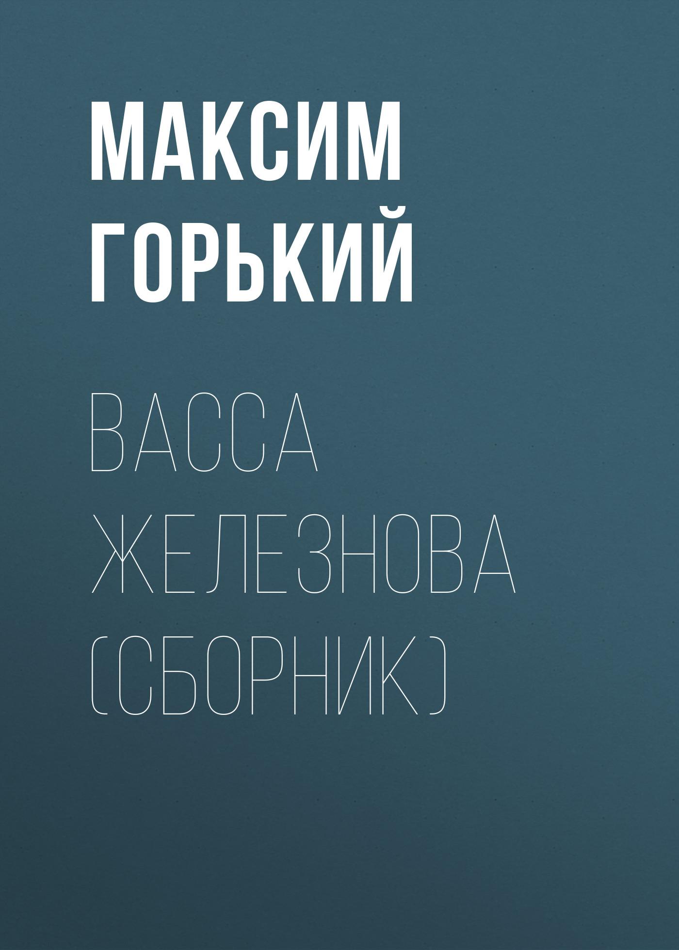 Фото - Максим Горький Васса Железнова (сборник) максим горький роман