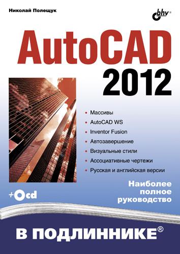 Николай Полещук AutoCAD 2012 autodesk inventor cd