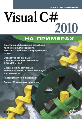 Виктор Зиборов Visual C# 2010 на примерах виктор зиборов ms visual c 2010 в среде net библиотека программиста isbn 978 5 459 00786 2