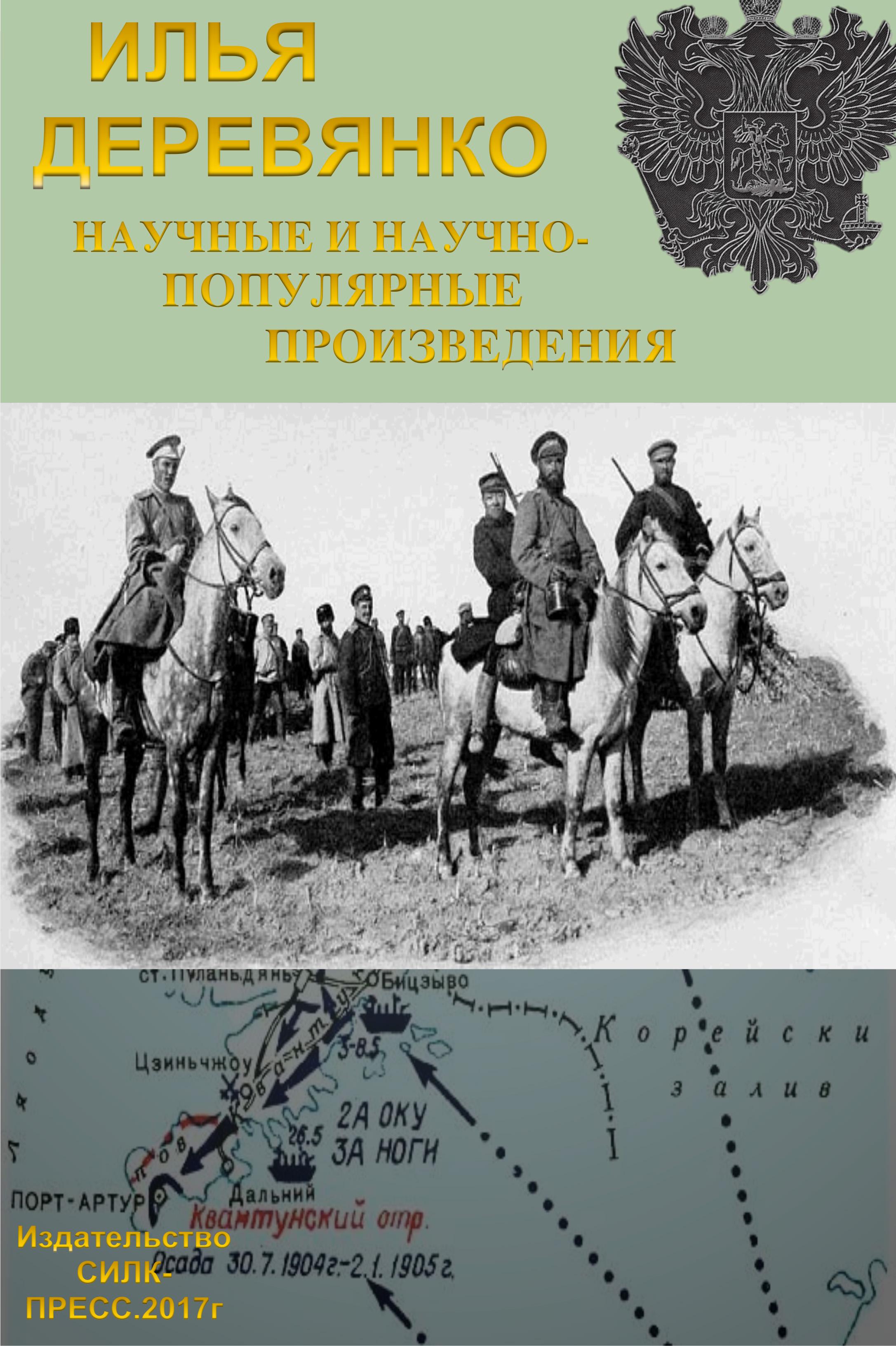 nauchnye i nauchno populyarnye proizvedeniya tom 3 istoriya razvedki i kontrrazvedki rossiyskoy imperii