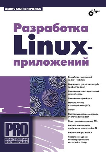 Денис Колисниченко Разработка Linux-приложений разработка настольных приложений в access 2002 cd для профессионалов