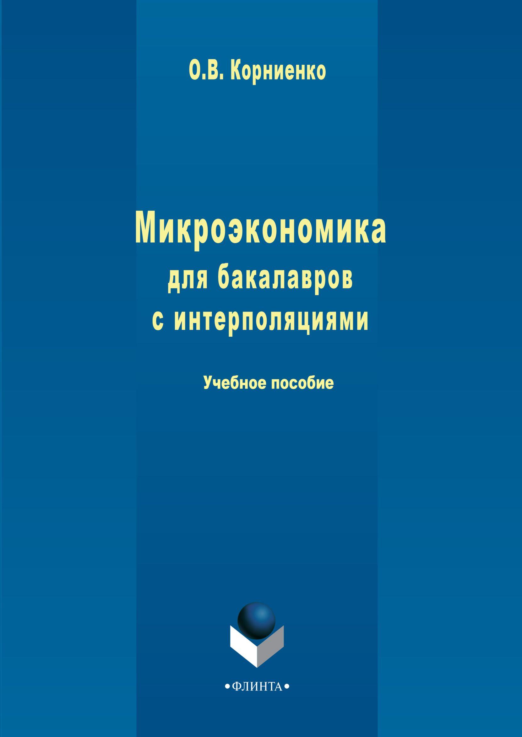 Микроэкономика для бакалавров с интерполяциями ( О. В. Корниенко  )