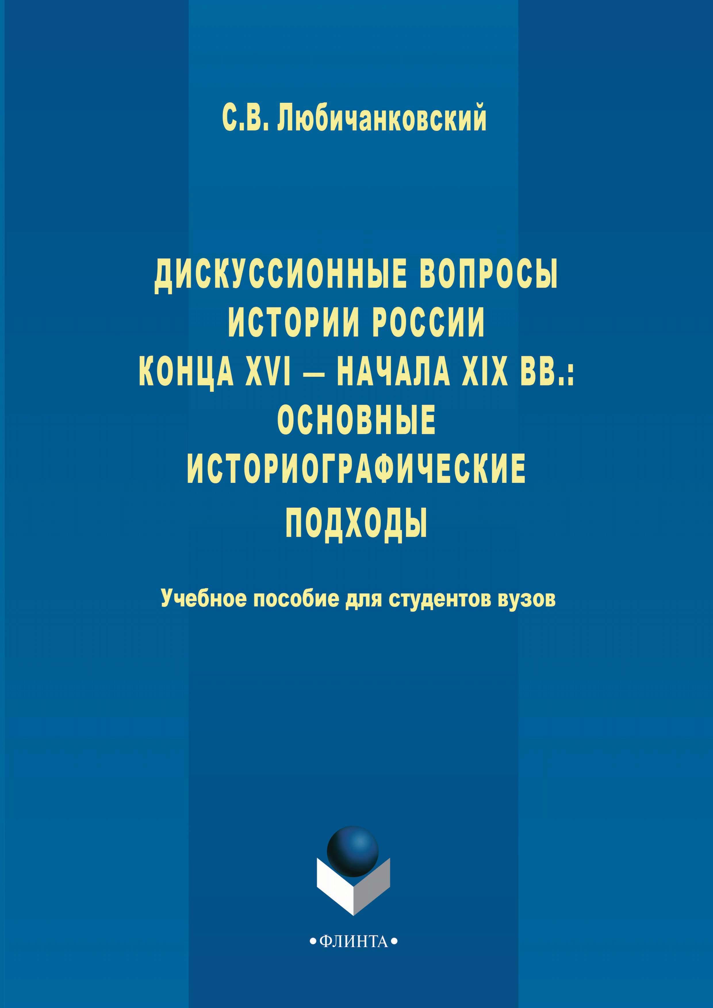 diskussionnye voprosy istorii rossii kontsa xvi nachala xix vv osnovnye istoriograficheskie podkhody