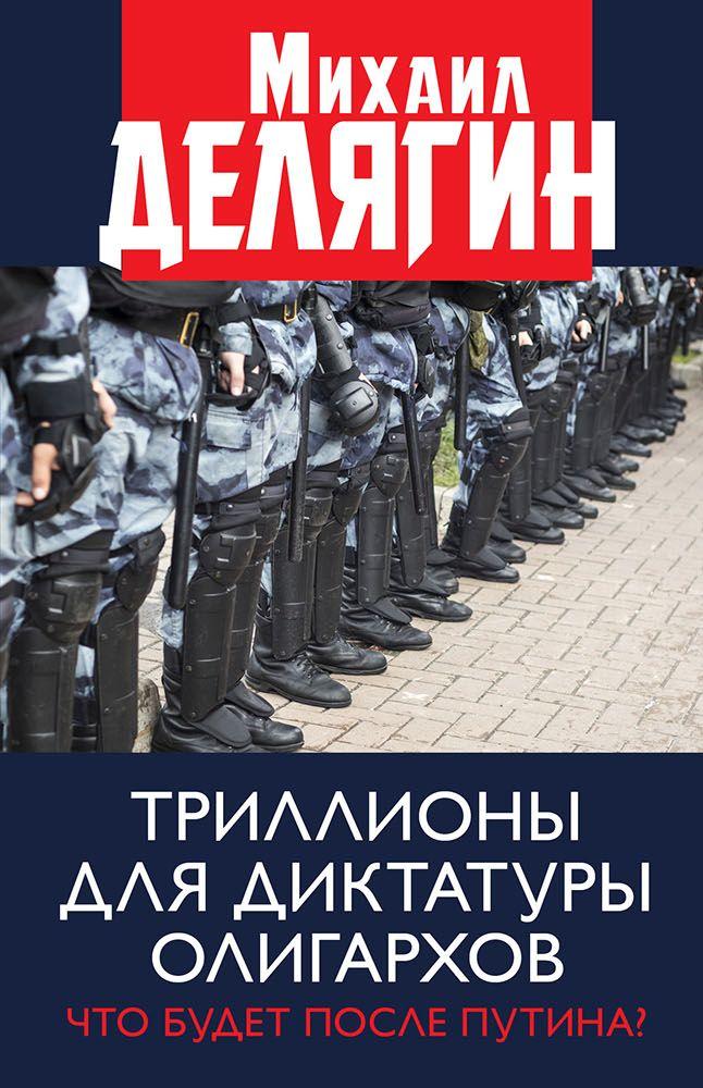 Триллионы для диктатуры олигархов. Что будет после Путина?