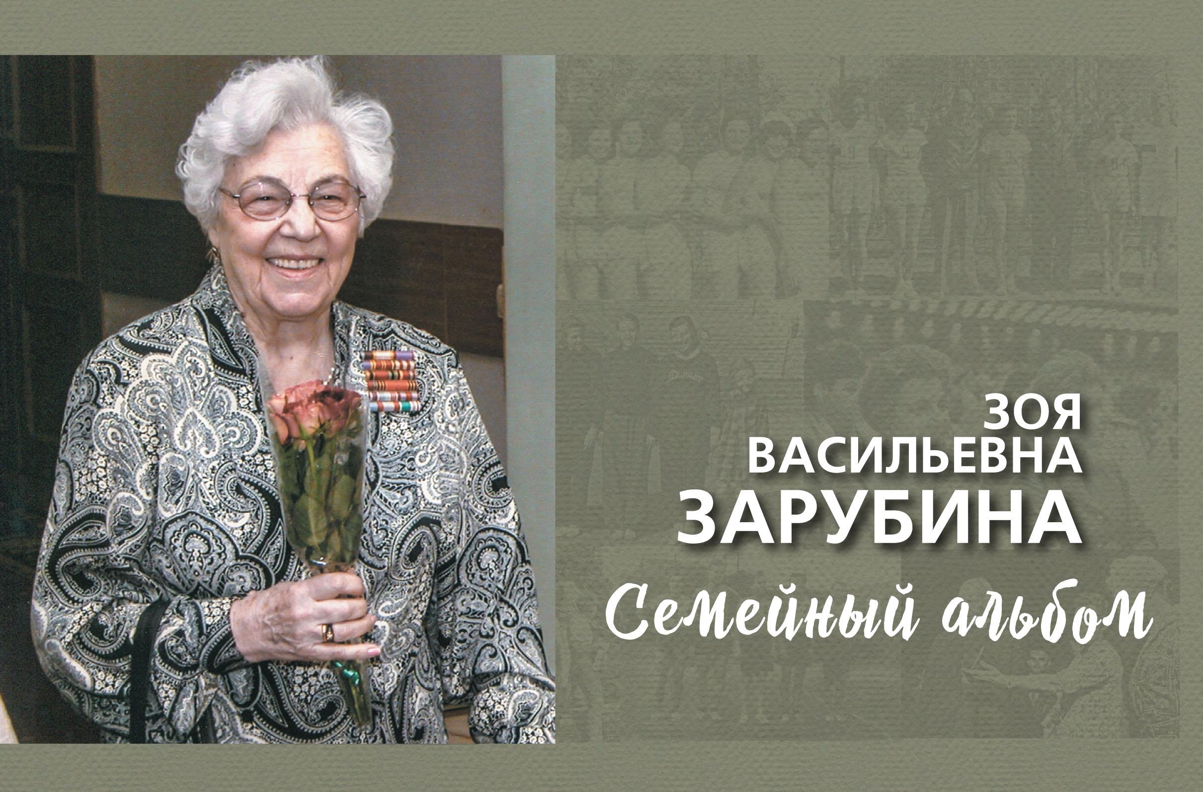 Т. В. Козлова Зоя Васильевна Зарубина. Семейный альбом