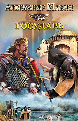 Александр Мазин Государь