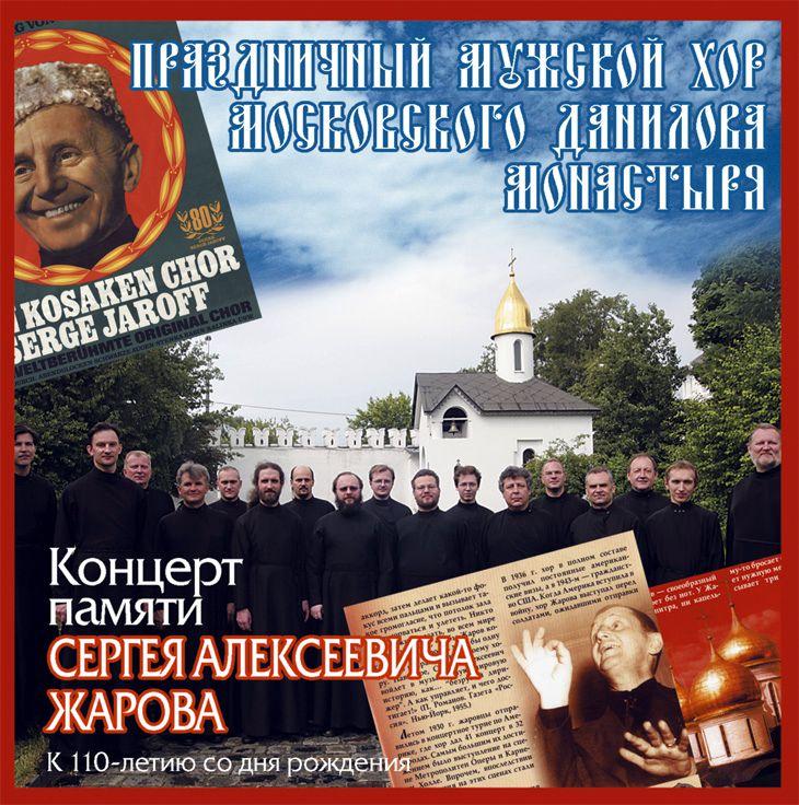 Данилов монастырь Концерт памяти Сергея Алексеевича Жарова цена