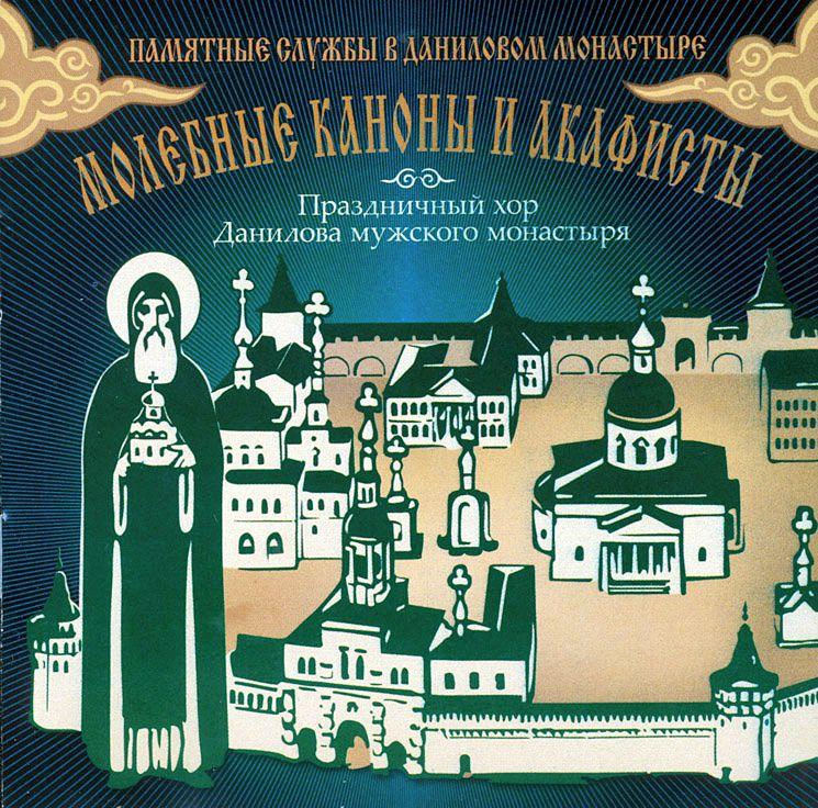 Данилов монастырь Молебные каноны и акафисты все цены