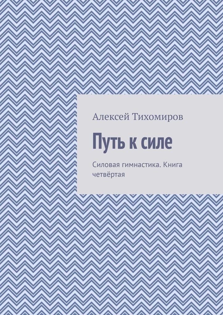 Алексей Тихомиров Путь ксиле. Атлетизм стоимость