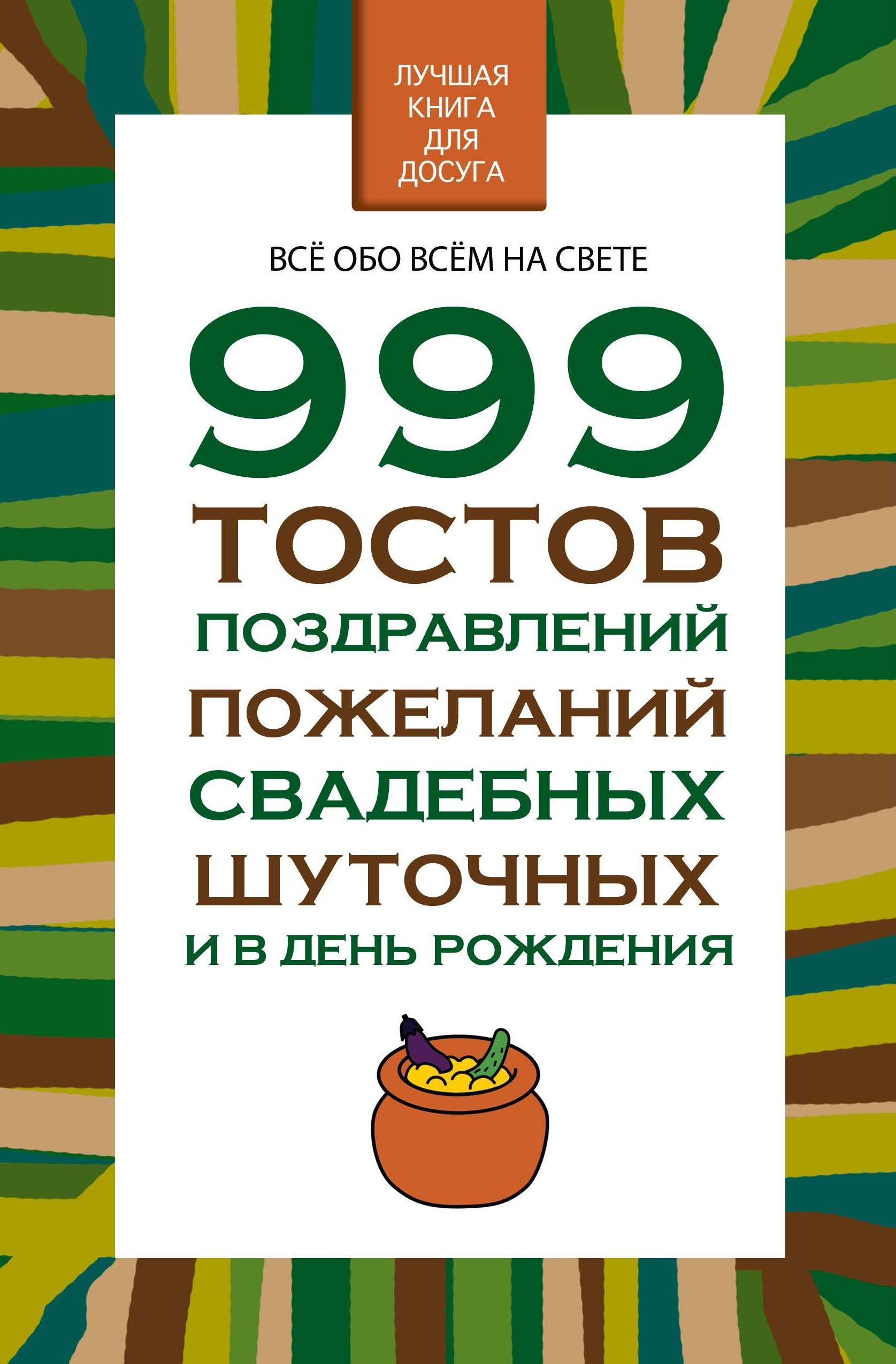 Н. В. Белов 999 тостов, поздравлений, пожеланий свадебных, шуточных и в день рождения белов н свадьба по всем правилам