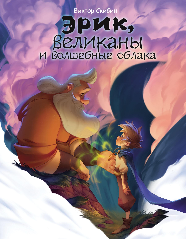 Виктор Скибин Эрик, великаны и волшебные облака