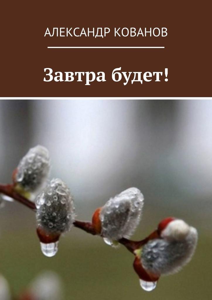 Александр Кованов Завтра будет!