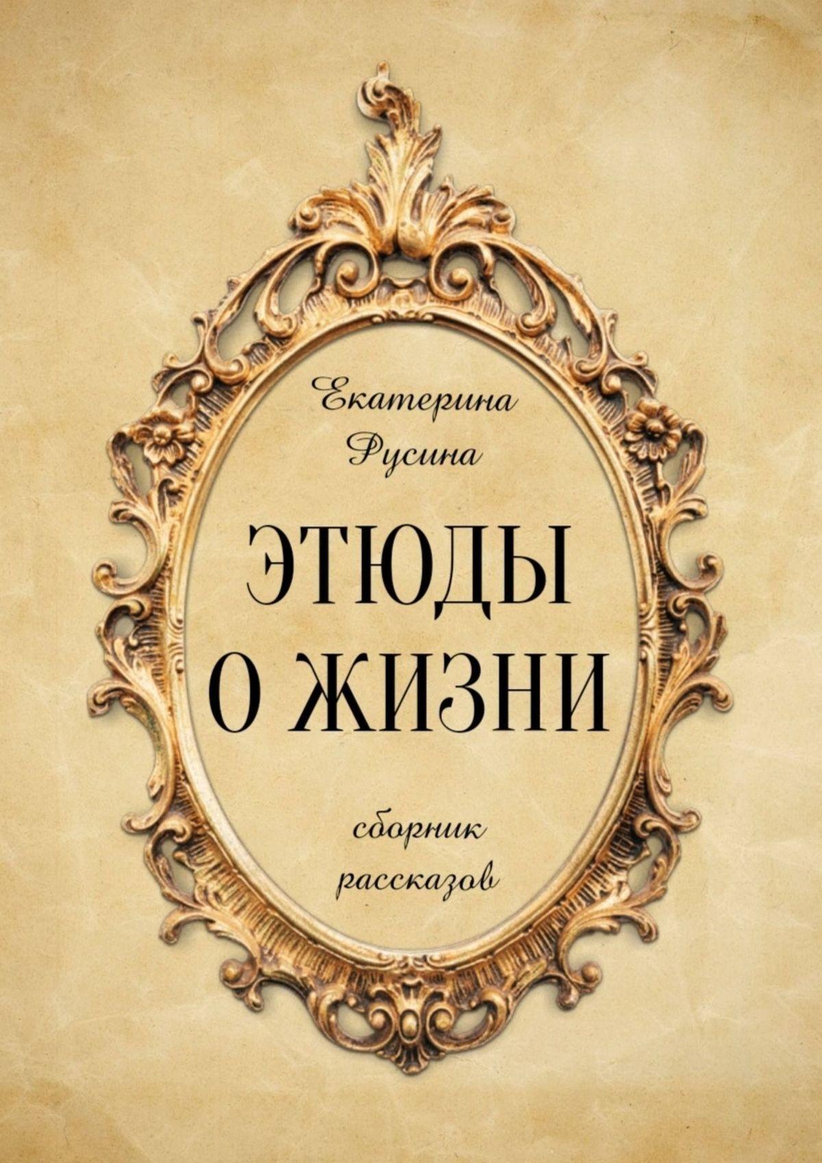 цена на Екатерина Русина Этюды ожизни. Сборник рассказов