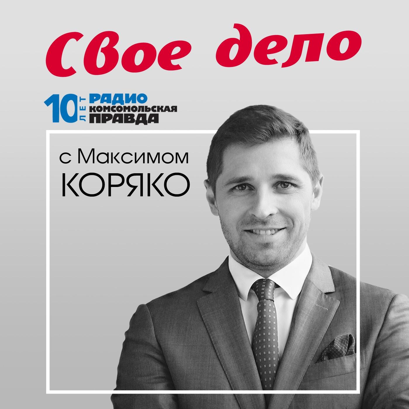 Радио «Комсомольская правда» Сладкий бизнес радио комсомольская правда в какую секцию отдать ребенка