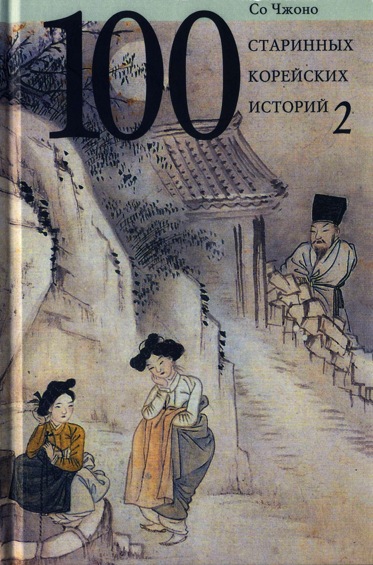 Сто старинных корейских историй. Том 2