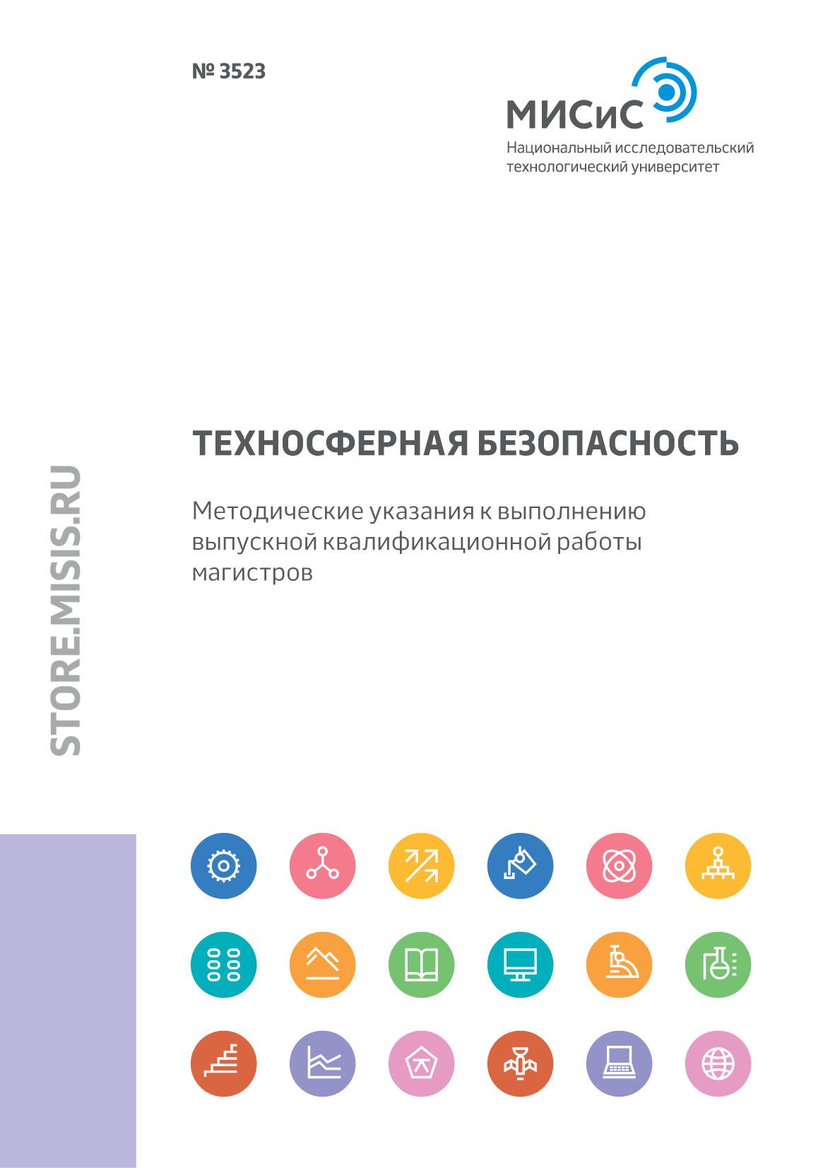 Н. А. Смирнова Техносферная безопасность. Методические указания к выполнению выпускной квалификационной работы магистров