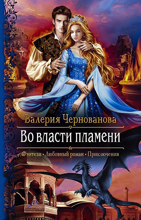цена на Валерия Чернованова Во власти пламени
