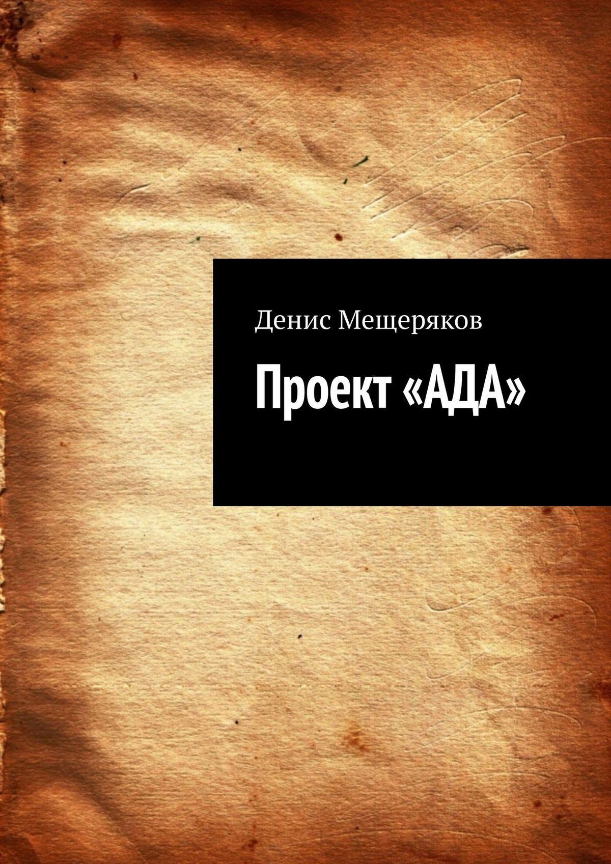 Денис Олегович Мещеряков Проект «АДА»
