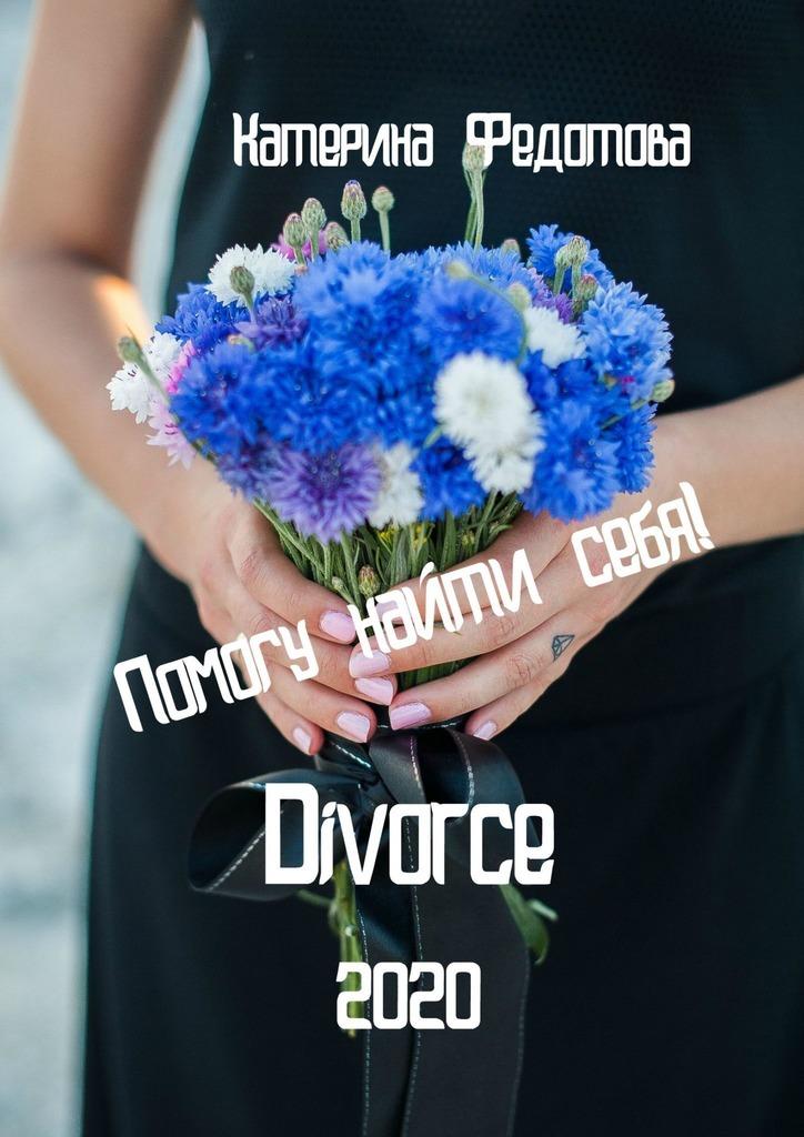 Екатерина Федотова Divorce
