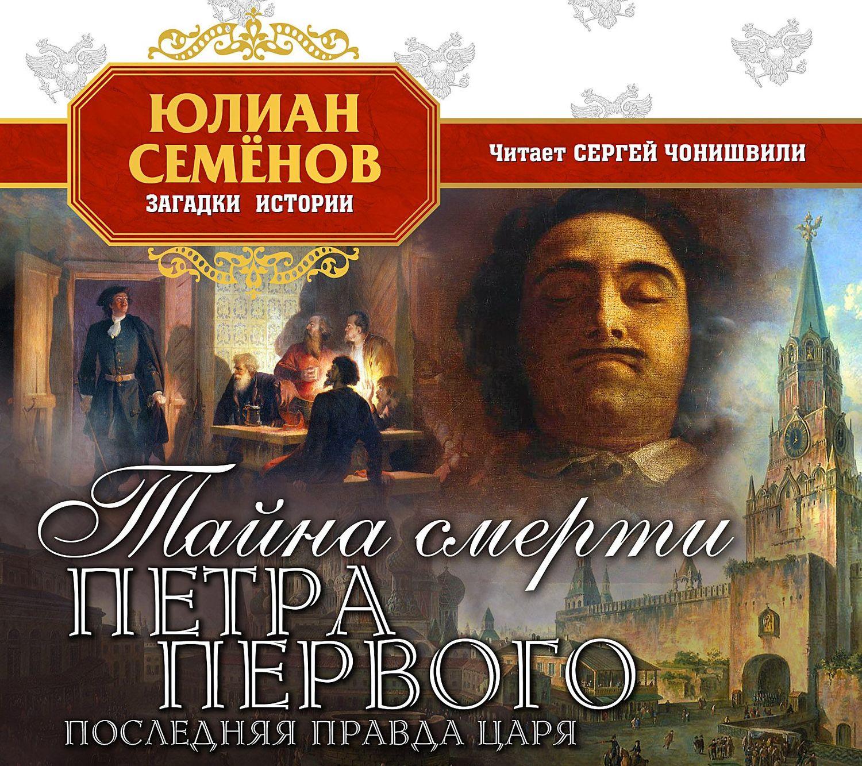 Юлиан Семенов Тайна смерти Петра Первого радзинский э царство палача isbn 9785170907731