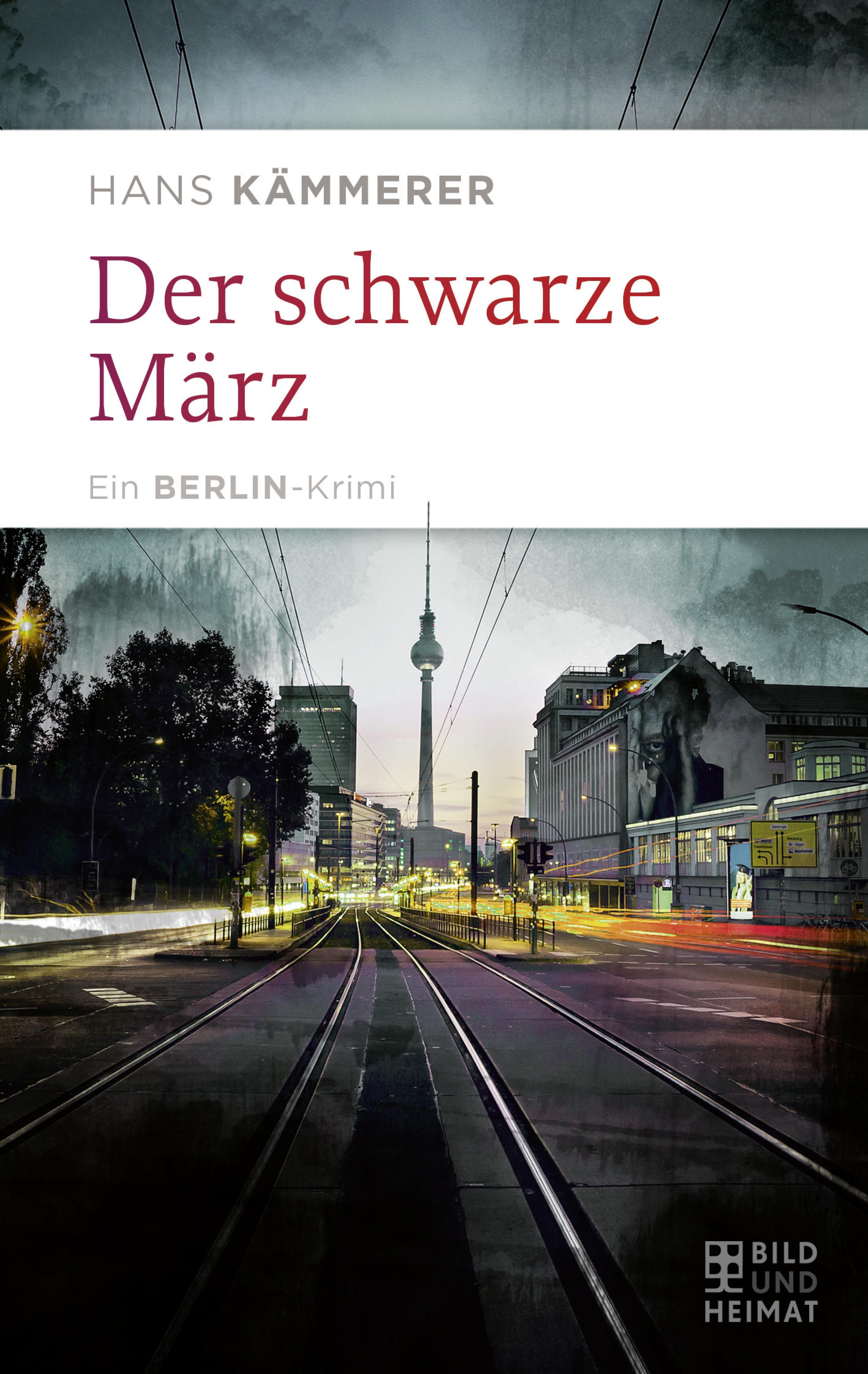 Hans Kämmerer Der schwarze März remarque e der schwarze obelisk isbn 9785992511062