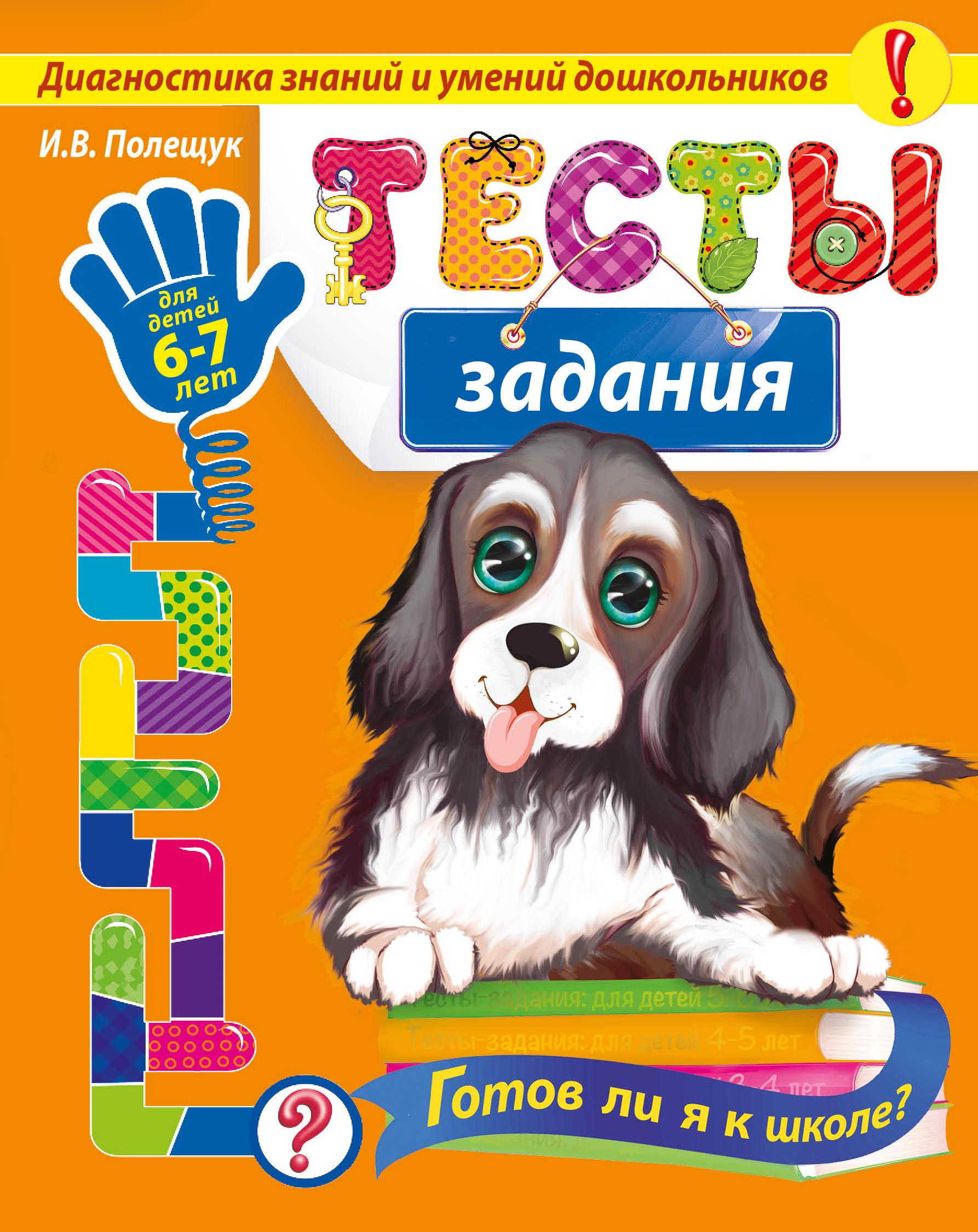 цена на Ирина Полещук Тесты-задания: для детей 6-7 лет. Готов ли я к школе?