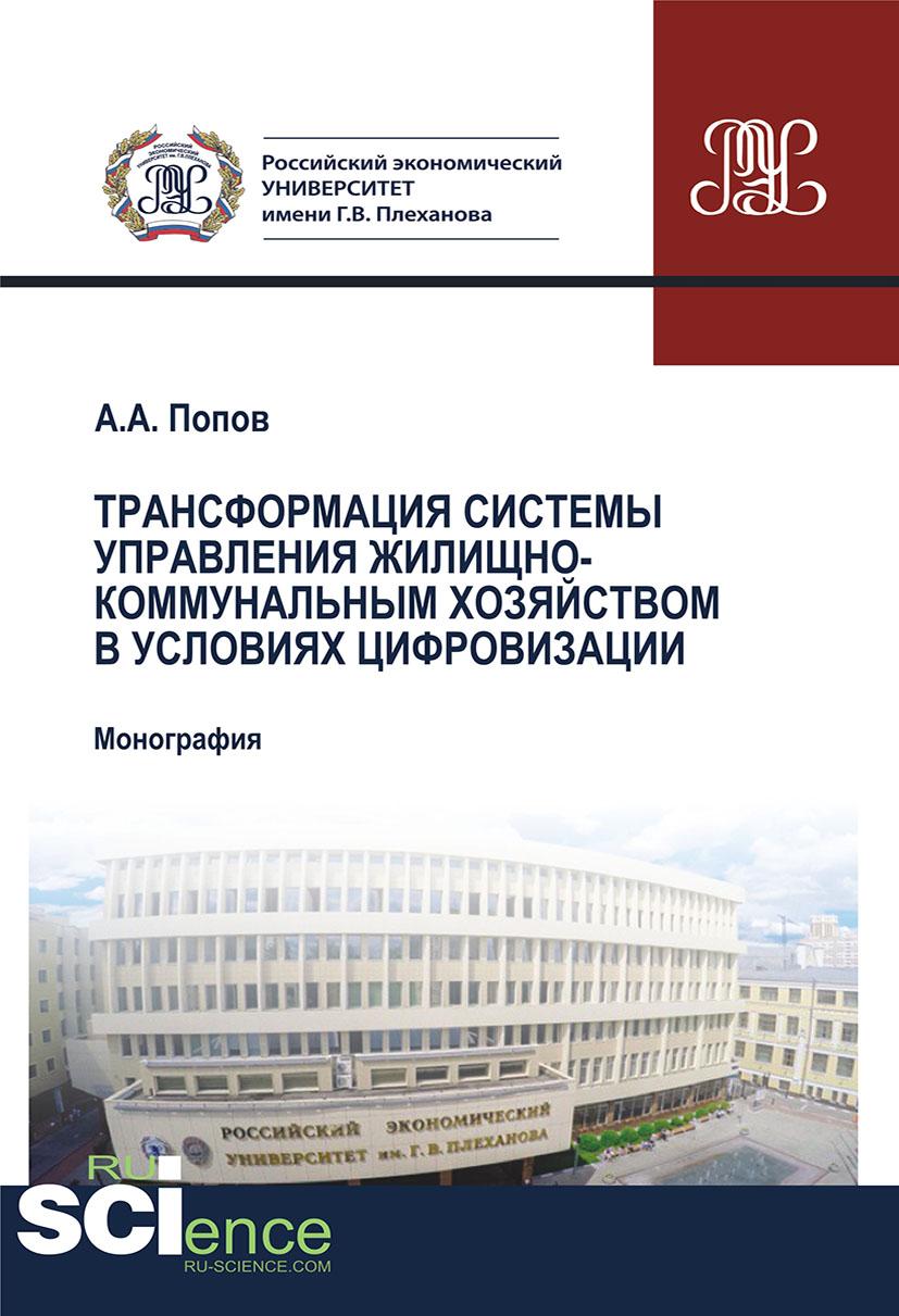 Алексей Попов Трансформация системы управления жилищно-коммунальным хозяйством в условиях цифровизации