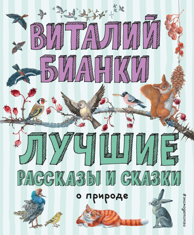 Виталий Бианки Лучшие рассказы и сказки о природе галина солонова чудеса природы познавательные рассказы и сказки