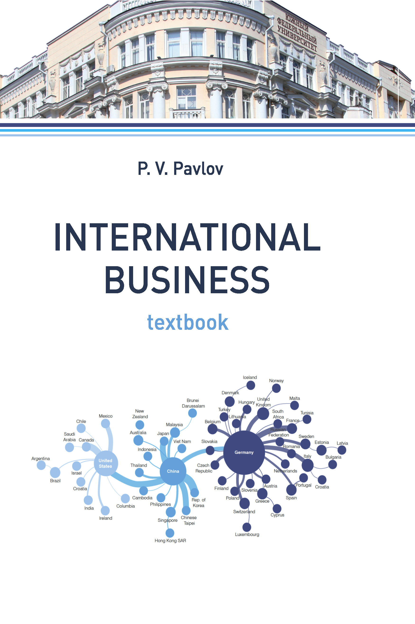 Павел Павлов International business