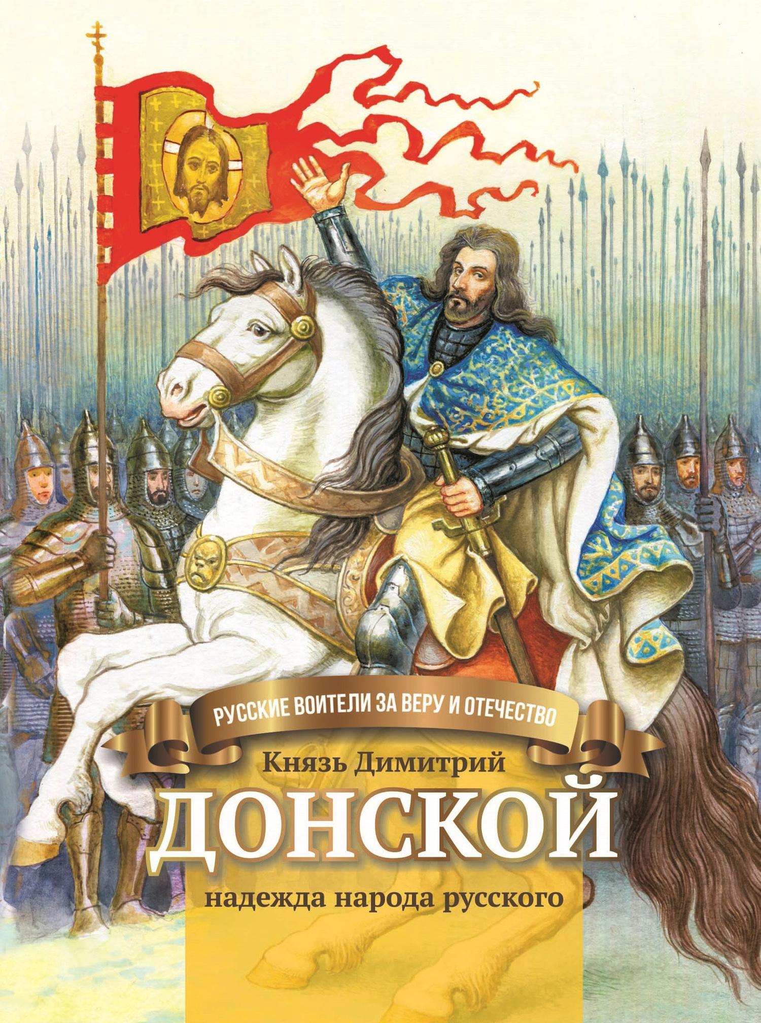 Князь Димитрий Донской – надежда народа русского