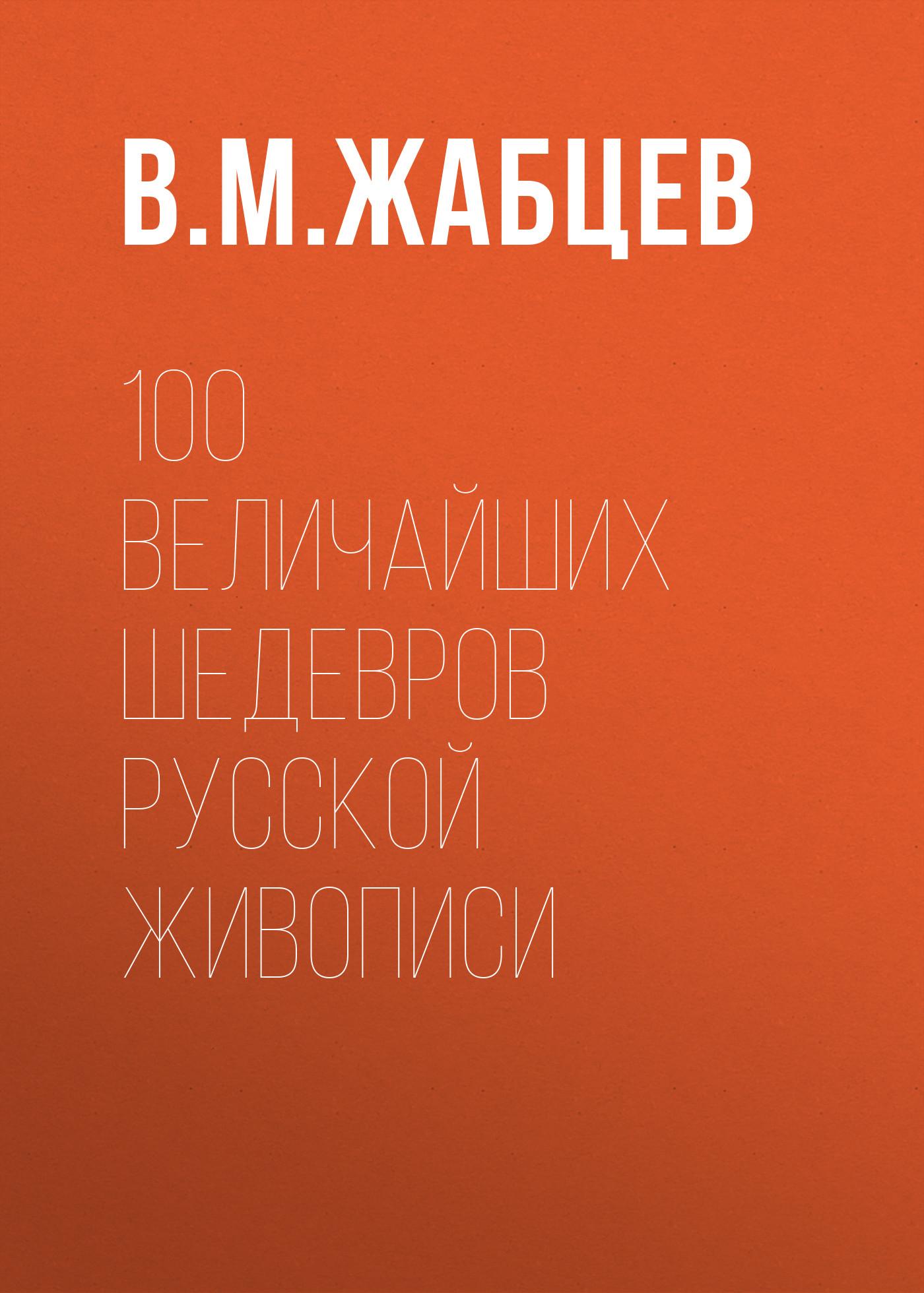 100 velichayshikh shedevrov russkoy zhivopisi