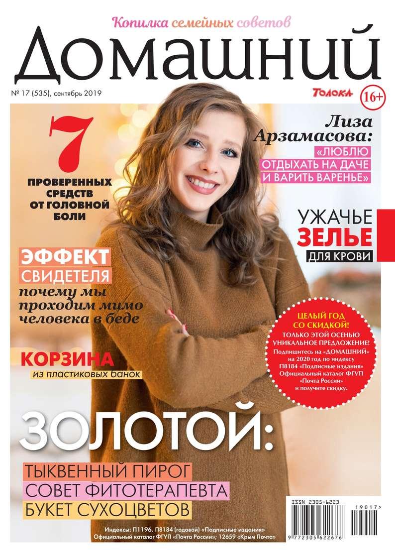 Редакция журнала Домашний Журнал Домашний Журнал 17-2019