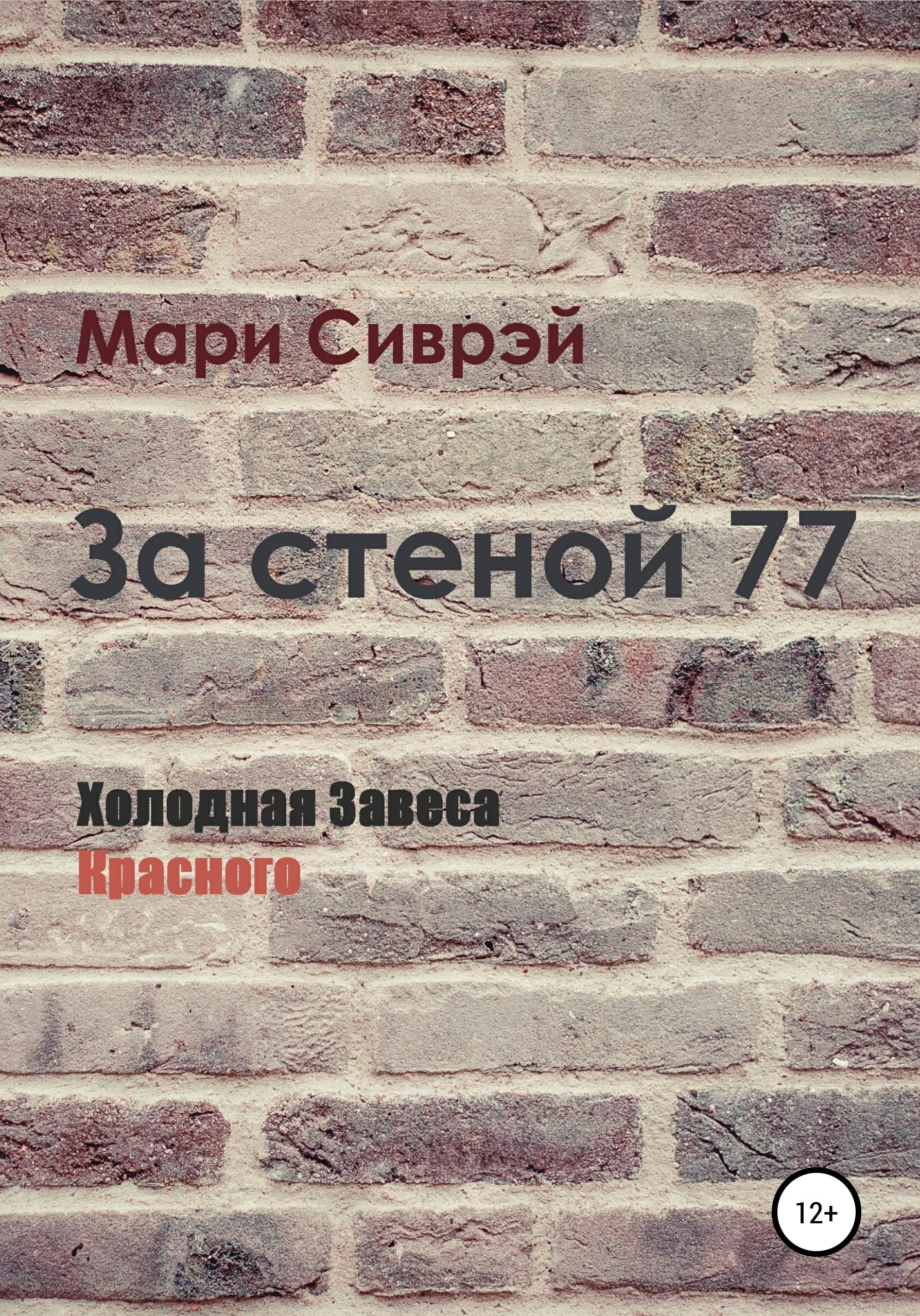 Мари Сиврэй За стеной 77. Холодная завеса Красного тарифный план