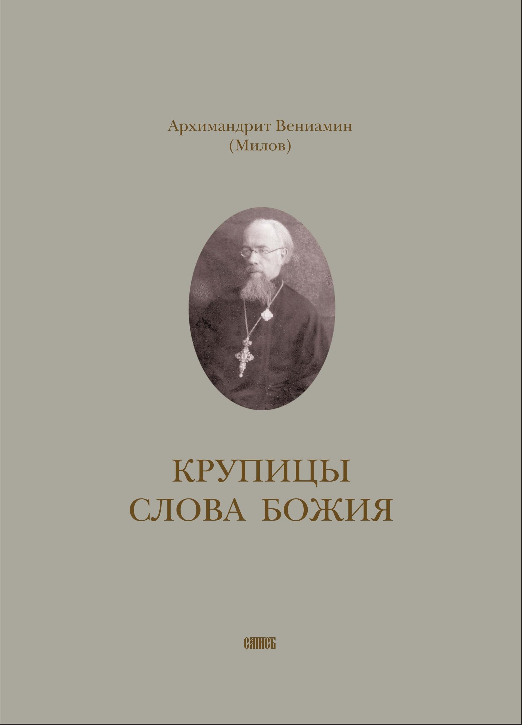 Архимандрит Вениамин (Милов) Крупицы слова Божия епископ вениамин милов чтения по литургическому богословию
