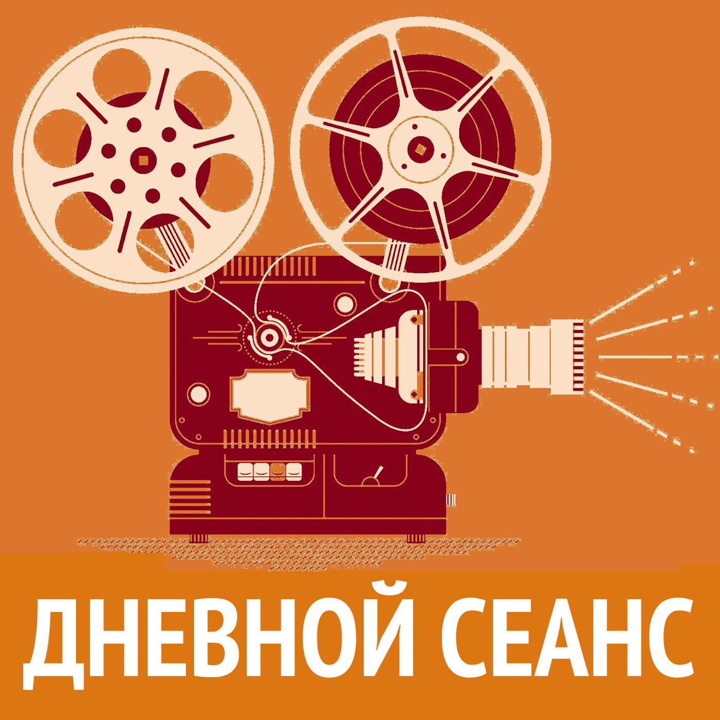 Илья Либман Осторожно, пришельцы! Рассказывает гость программы Дневной сеанс- уфолог. сеанс guide российские фильмы 2007 года