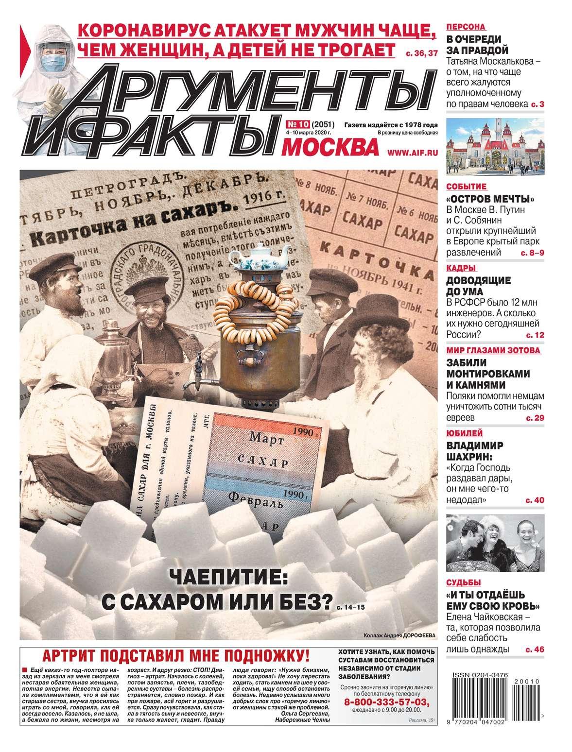 Аргументы и Факты Москва 10-2020