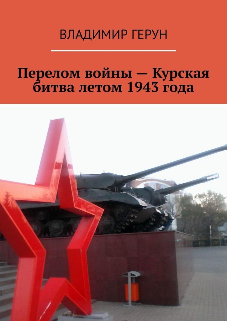 Перелом войны– Курская битва летом 1943года