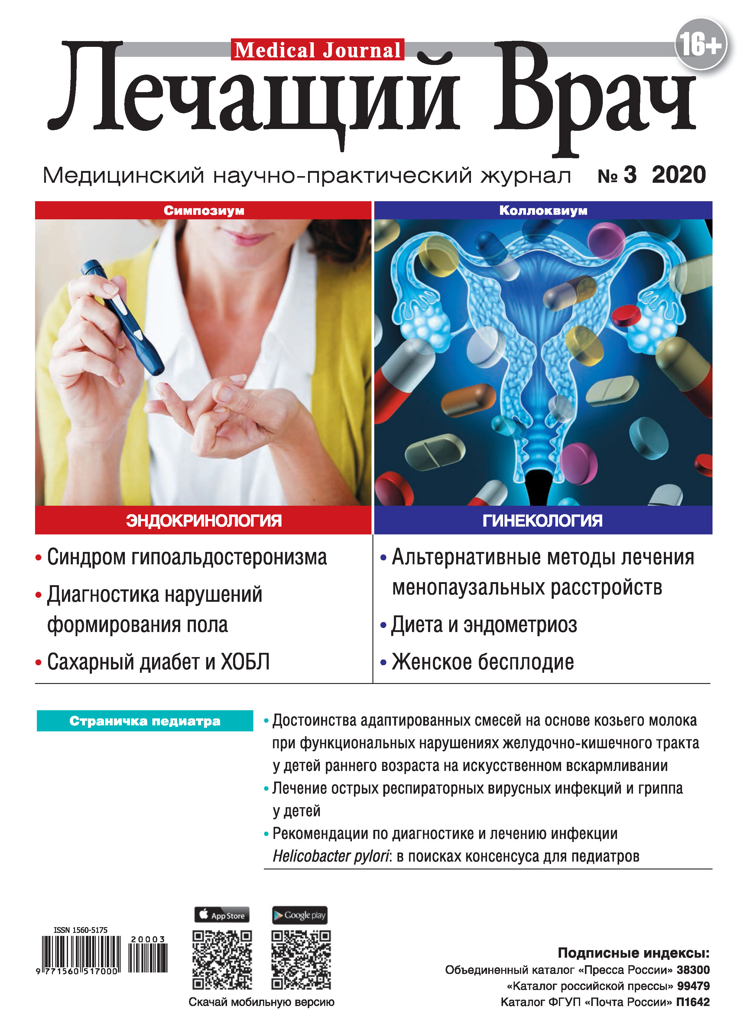цена на Открытые системы Журнал «Лечащий Врач» №03/2020
